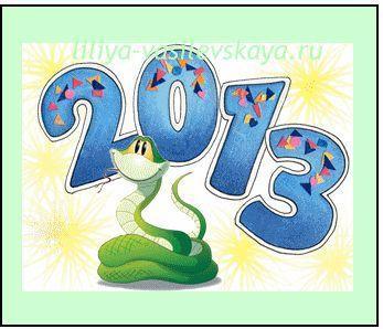 Как встречать 2013 год змеи