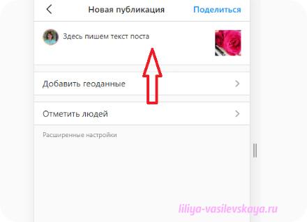 как добавить фото в инстаграм с компа