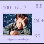 Математические загадки для школьников